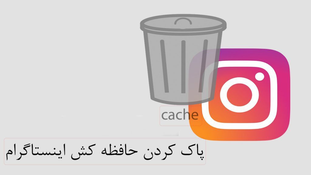 حذف کش اینستاگرام
